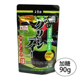 玉露園 濃いグリーンティー粉末 加糖 スタンドパック 90g入 宇治抹茶 日本茶 砂糖入 ange-yokohama