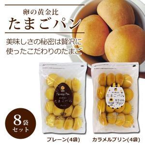 ≪送料無料≫ティンカーベルのたまごパン 8袋セット / プレーン(16個入×4袋) カラメルプリン(16個入×4袋) ange-yokohama