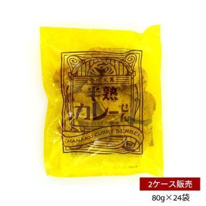 【商品詳細】 名 称 :米菓 内容量:80g×24袋 原材料:うるち米(国内産)、カレーのたれ(砂糖...