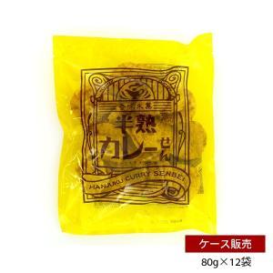 【商品詳細】 名 称 :米菓 内容量:80g×12袋 原材料:うるち米(国内産)、カレーのたれ(砂糖...