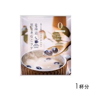 FORIVORA 北海道黒豆きなこラテ 1杯分 20g ange-yokohama