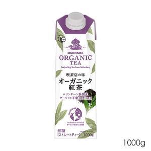 MORIYAMA 喫茶店の味 オーガニック紅茶 1000g 紙パック リキッドティー|ange-yokohama
