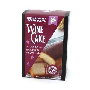 洋酒香る しっとりワインケーキ 1本 約200g パウンドケーキ|ange-yokohama