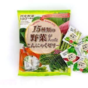 15種類の野菜が入った 蒟蒻ゼリー 20個入 身体にうれしいこんにゃくゼリー ange-yokohama