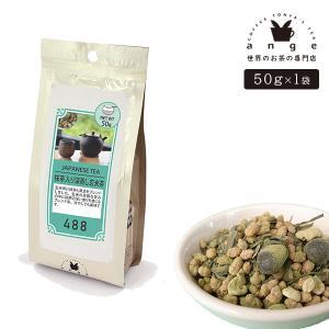深蒸し抹茶入り玄米茶 (50g) / 日本茶 リーフティー 茶葉 ange-yokohama