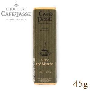 Cafe-tasse カフェタッセ 抹茶 ホワイトチョコレート 45g