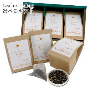 送料無料 癒ったり紅茶3種 ティーギフトセット ブレンドティー 気分を変える リフレッシュ リラックス アクティブ プレゼント|ange-yokohama