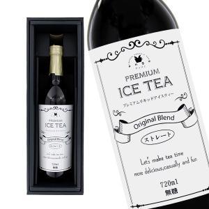送料無料 プレミアムアイスティー 紅茶ギフト 720ml 無糖 瓶詰 リキッド ストレートティー ビン お礼 ご挨拶 おもたせ|ange-yokohama