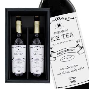 送料無料 プレミアムアイスティー 紅茶ギフト 720ml 2本セット 無糖 瓶詰 専用ギフト箱入  リキッド ストレートティー ビン 高級 プレゼント|ange-yokohama