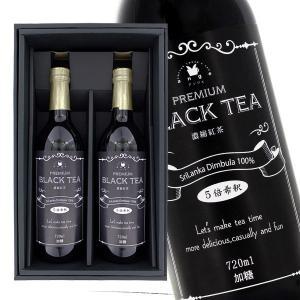送料無料 プレミアム 濃縮ブラックティー 紅茶ギフト 720ml 2本セット 加糖 5倍希釈 瓶詰 専用ギフト箱入  リキッド ビン 高級 プレゼント|ange-yokohama