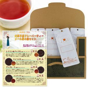 送料無料 お菓子系フレーバーティーセット 50g×4種 チョコレート ココナッツ シナモンアップル キャラメル 茶葉 メール便 紅茶|ange-yokohama