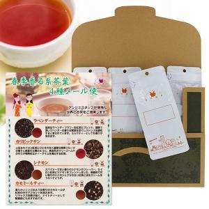送料無料 春季香る紅茶セット 50g×4種 フレーバーティー ラベンダーティー カモミールティー シナモン カリビックサン 茶葉 メール便 紅茶|ange-yokohama