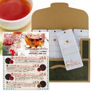 送料無料 紅白めでたい紅茶セット 50g×4種 レッドアップル ストロベリー ココナッツ バニラ 茶葉 メール便 紅茶|ange-yokohama