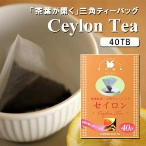 【珈茶問屋オリジナル】 三角ティーバッグ セイロン (2g×40袋) / ブラックティー 紅茶 TB お手軽 簡単 普段使いに 会社で|ange-yokohama