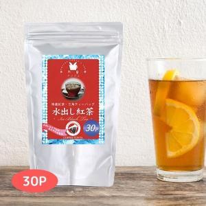 送料無料 珈茶問屋アンジェ 三角ティーバッグ 水出し紅茶 5gx30袋 1袋500ml 15L分 1時間抽出|ange-yokohama