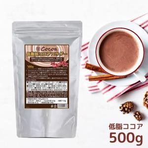 低脂肪ココアパウダー 500g オランダ産 脂肪分10〜12%|ange-yokohama