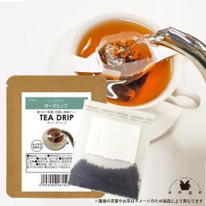 ローズヒップEXカット ティードリップ 1杯分 ハーブ|ange-yokohama