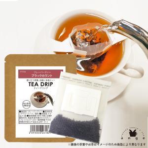 ブラックカラント(カシス) ティードリップ 1杯分 フレーバーティー|ange-yokohama