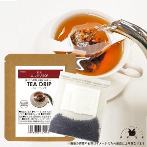ニルギリカスタム ティードリップ 1杯分 ブラックティー|ange-yokohama
