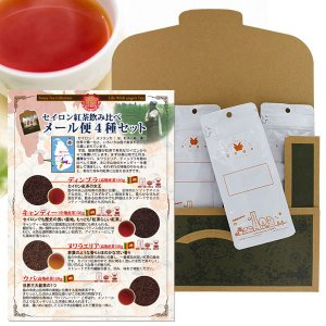 送料無料 セイロン紅茶セット 50g×4種 ウバ ディンブラ ヌワラエリヤ キャンディー セイロンティー 茶葉 メール便 紅茶|ange-yokohama