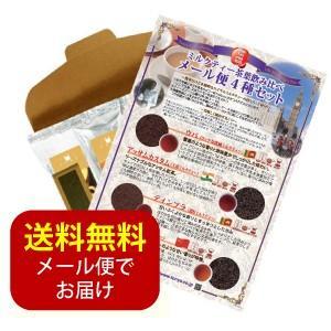 送料無料 ミルクティー向け紅茶セット 50g×4種 アッサム ウバ ディンブラ キーマン 茶葉 メール便 紅茶|ange-yokohama