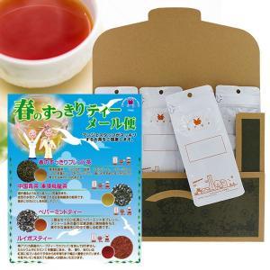 送料無料 春のすっきり茶セット 50g×4種 ルイボス ペパーミント 凍頂烏龍茶 春のすっきりブレンド茶 紅茶 ハーブティー 中国茶 メール便|ange-yokohama
