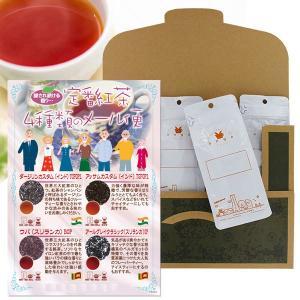 送料無料 愛され続ける香りの人気紅茶セット 50g×4種 ダージリン アッサム ウバ アールグレイ 紅茶 茶葉 メール便|ange-yokohama