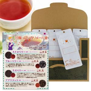 送料無料 甘酸っぱい香りの紅茶セット 50g×4種 フレーバーティー ストロベリー アプリコット ブルーベリー ラズベリー 茶葉 メール便|ange-yokohama