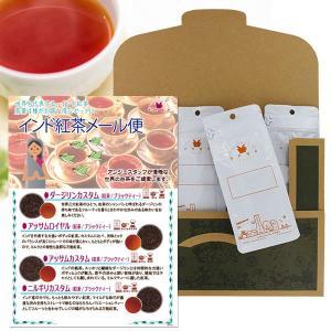 送料無料 インド紅茶セット50g×4種 ダージリン アッサム ニルギリ 紅茶 茶葉 メール便|ange-yokohama