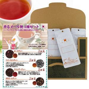 送料無料 香りを楽しむフレーバーティーセット 50g×4種 ローズ ペパーミント ラベンダー カモミール 紅茶 茶葉 メール便|ange-yokohama