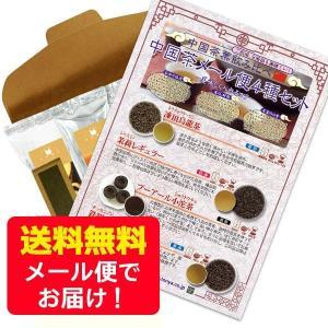 送料無料 中国茶飲み比べセット 50g×4種 鉄観音茶 凍頂烏龍茶 プーアール茶 ジャスミン茶 中国茶 茶葉 メール便|ange-yokohama