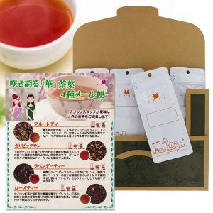 送料無料 咲き誇る華香る紅茶セット 50g×4種 フレーバーティー ローズ ラベンダー カリビックサン ブルーレディー 紅茶 茶葉 メール便|ange-yokohama