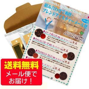 送料無料 自分だけのアイスティーを作ろう 組み合わせて爽快ブレンドアイスティーB 50g×4種 紅茶 オレンジ パッション ブラックカラント ラズベリー 紅茶 茶葉|ange-yokohama