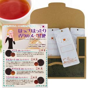 送料無料 ほっこりまったり香りの紅茶セット 50g×4種 フレーバーティー 紅茶 チョコレート ココナッツ バニラ キャラメル 茶葉 メール便|ange-yokohama