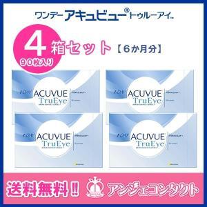 【キャッシュレス5%還元!!】ワンデーアキュビュー トゥルーアイ 1箱90枚入りx4箱セット|angecontact