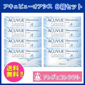 【キャッシュレス5%還元!!】2WEEK アキュビュー オアシス 1箱6枚入りx8箱セット(約12か月分)|angecontact