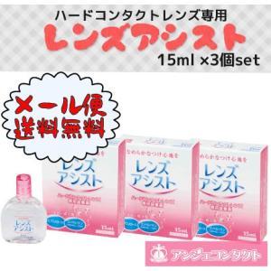 <メール便発送商品 送料無料>レンズアシスト エイコー 3本セット (ハード用装着薬)|angecontact