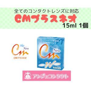 CMプラスネオ(エイコー) 15ml 1個 コンタクトレンズ用装着薬|angecontact