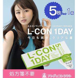 エルコンワンデー (L-CON 1DAY) 5枚パック|angecontact