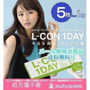 <メール便発送商品 送料無料>エルコンワンデー (L-CON 1DAY) 5枚パック|angecontact