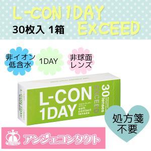 エルコンワンデーエクシード(L-CON 1DAY EXCEED) 30枚パック|angecontact