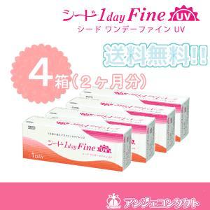 シード 1dayFine UV (ワンデーファ...の関連商品5
