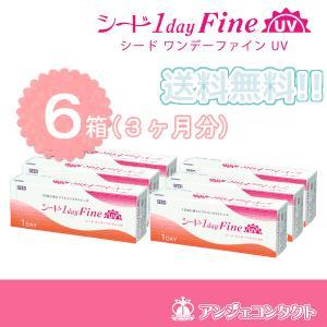 シード 1dayFine UV (ワンデーファ...の関連商品6