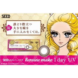 ヒロインメイク ワンデー UV(heroine...の関連商品8