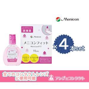 【キャッシュレス5%還元!!】メニコンフィット MeniconFIT 15ml (全てのソフト・ハードレンズ用装着薬)4本セット|angecontact