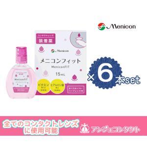 【キャッシュレス5%還元!!】メニコンフィット MeniconFIT 15ml (全てのソフト・ハードレンズ用装着薬)6本セット|angecontact