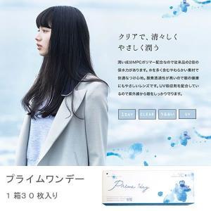 【キャッシュレス5%還元!!】プライムワンデー 30枚入×2箱 (1ヵ月分)|angecontact