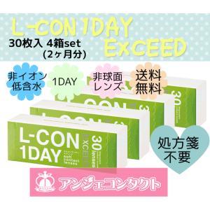 エルコンワンデーエクシード (L-CON 1DAY EXCEED)30枚×4箱セット 2か月分|angecontact
