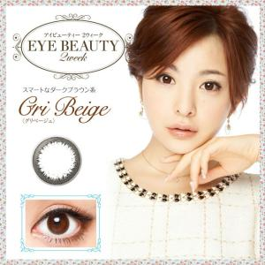 EYE BEAUTY 2week グリベージュ (度なし)|angecontact