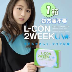 エルコン2ウィーク UV 1箱 (6枚入)|angecontact